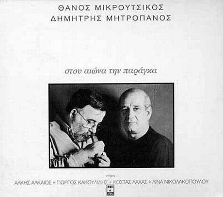 Κερδίστε 7 cd υπογεγραμμένα από το Θάνο Μικρούτσικο | tovima.gr