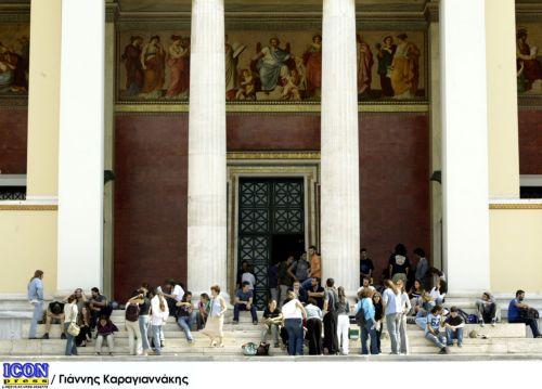 ΑΕΙ: Αντιδράσεις για τη Διακήρυξη της Μπολόνια | tovima.gr