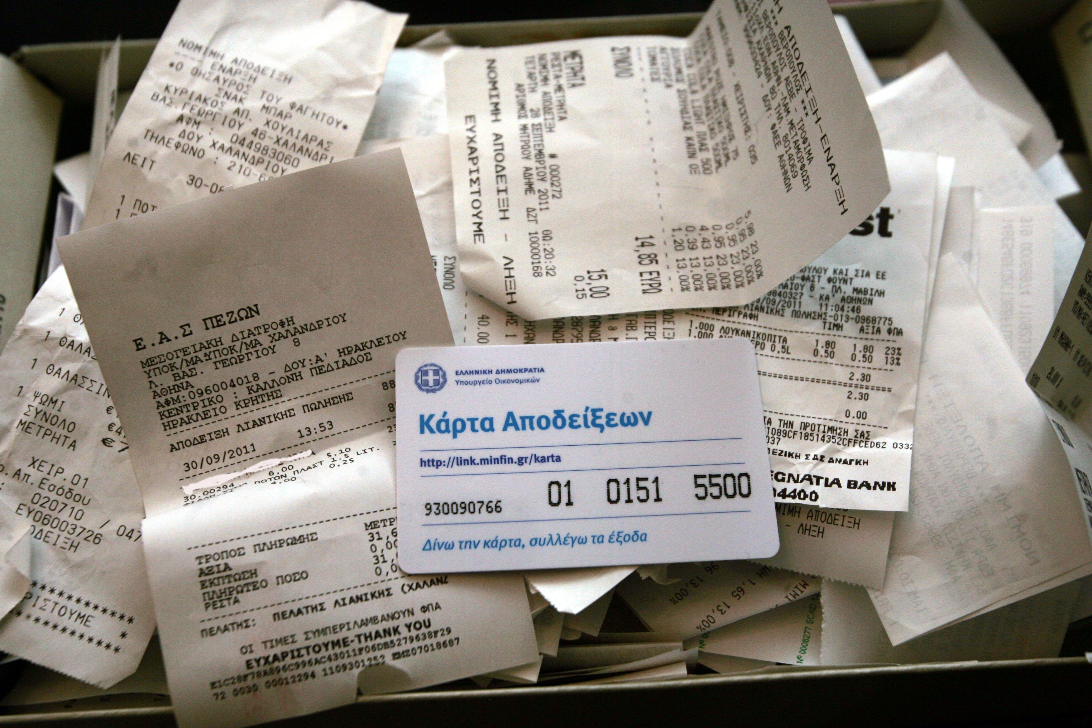 Ειδική αναγραφή στις αποδείξεις που θα δηλώνονται στη «φοροκάρτα» | tovima.gr