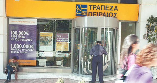 Τράπεζα Πειραιώς: διαψεύδει δάνειο 5 εκατ. ευρώ προς τον ΠΑΟ | tovima.gr