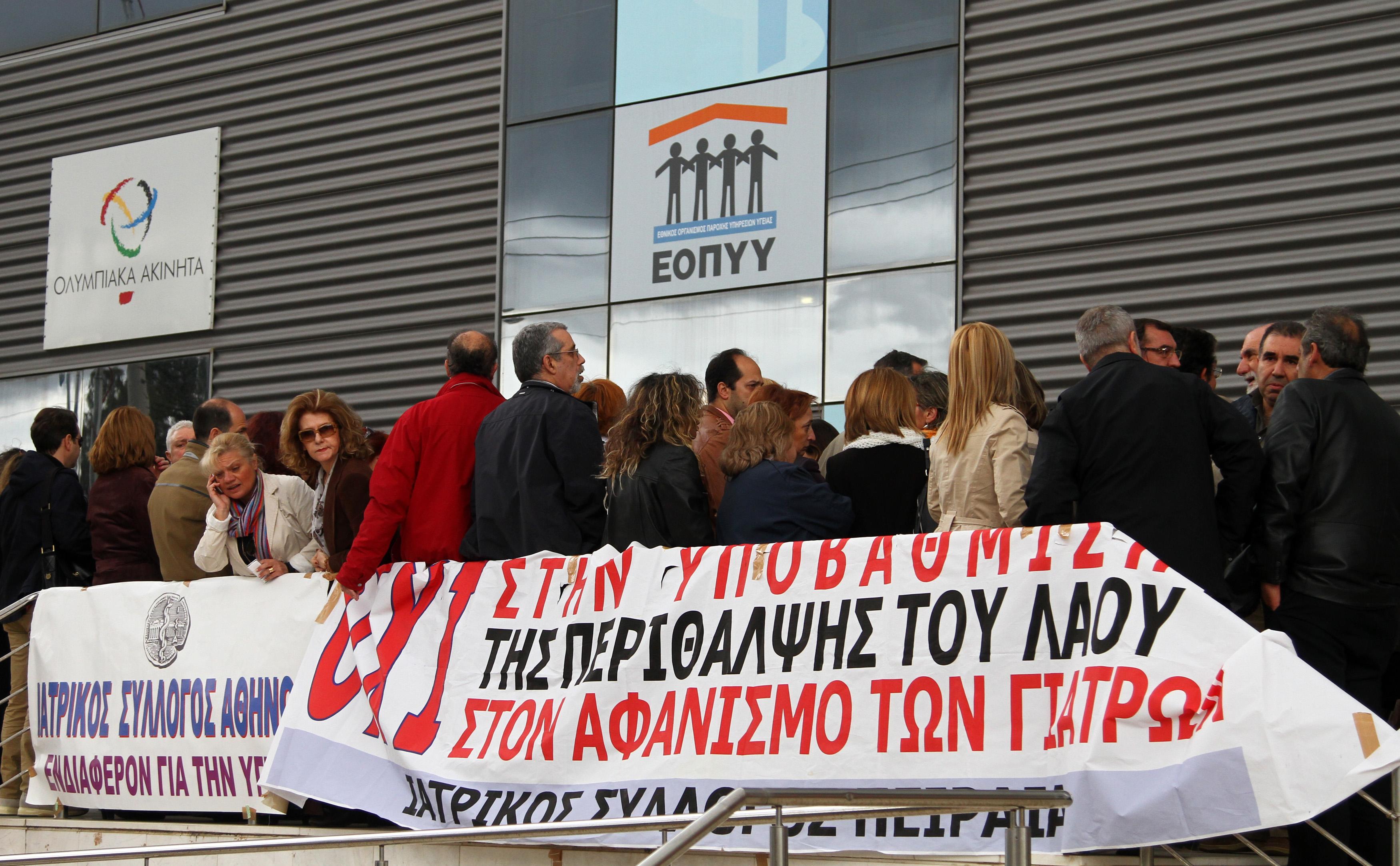 ΕΟΠΥΥ: Καταγγελίες ασφαλισμένων για γιατρούς που ζητούν χρήματα | tovima.gr