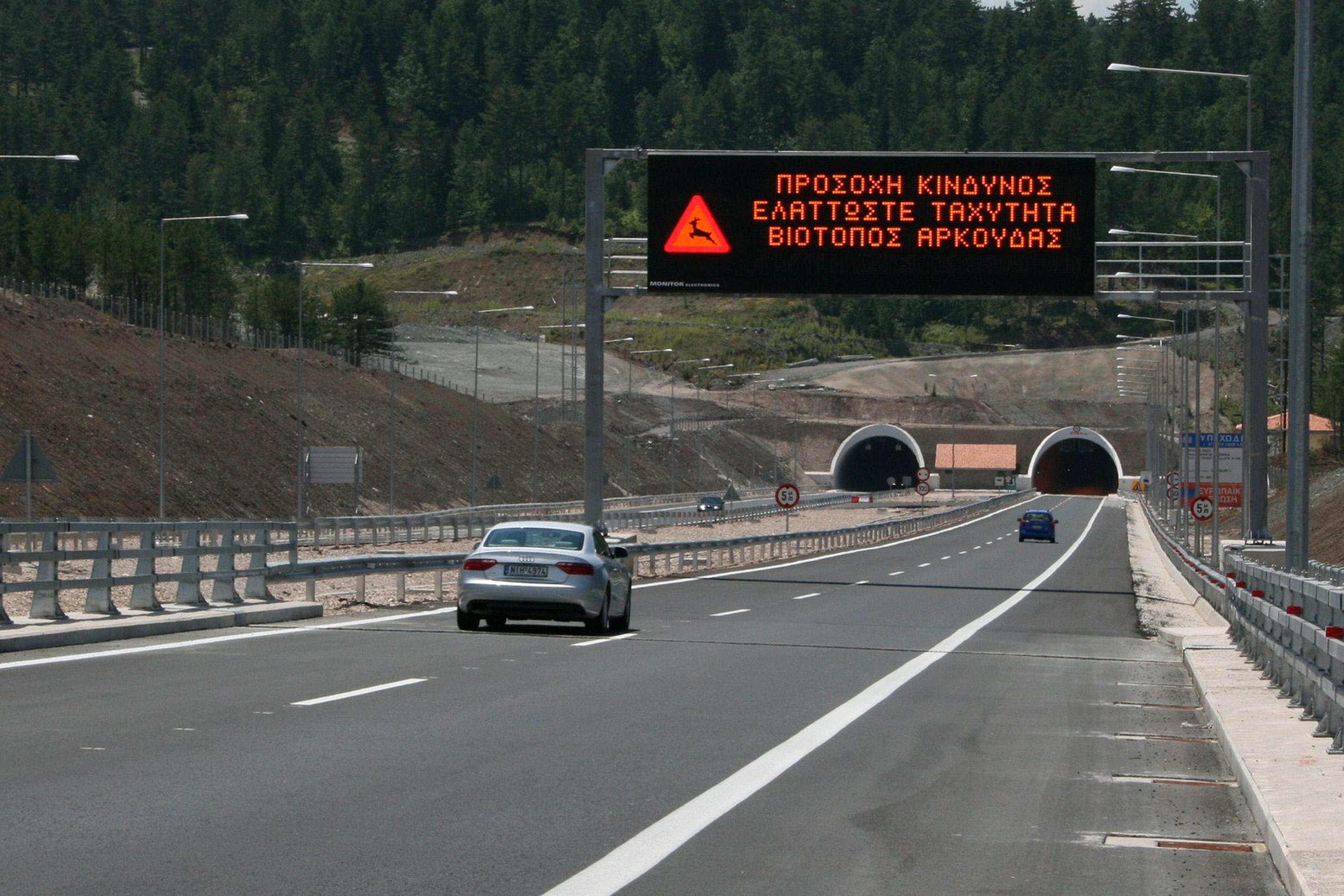 Εγνατία Οδός: Τα δάνεια της εταιρείας παραμένουν στο Δημόσιο | tovima.gr