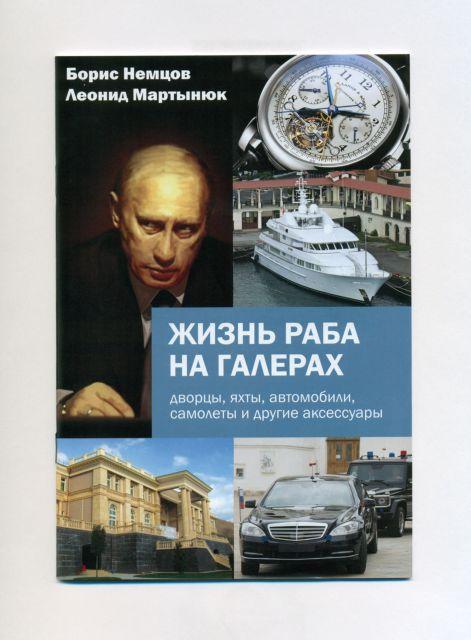 Πούτιν: Ένας «σκλάβος» με …τσαρική περιουσία   tovima.gr