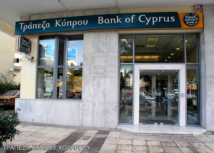 Τράπεζα Κύπρου: Οργανική κερδοφορία €360 εκατ. – Ζημιές €134 εκατ. μετά φόρων   tovima.gr