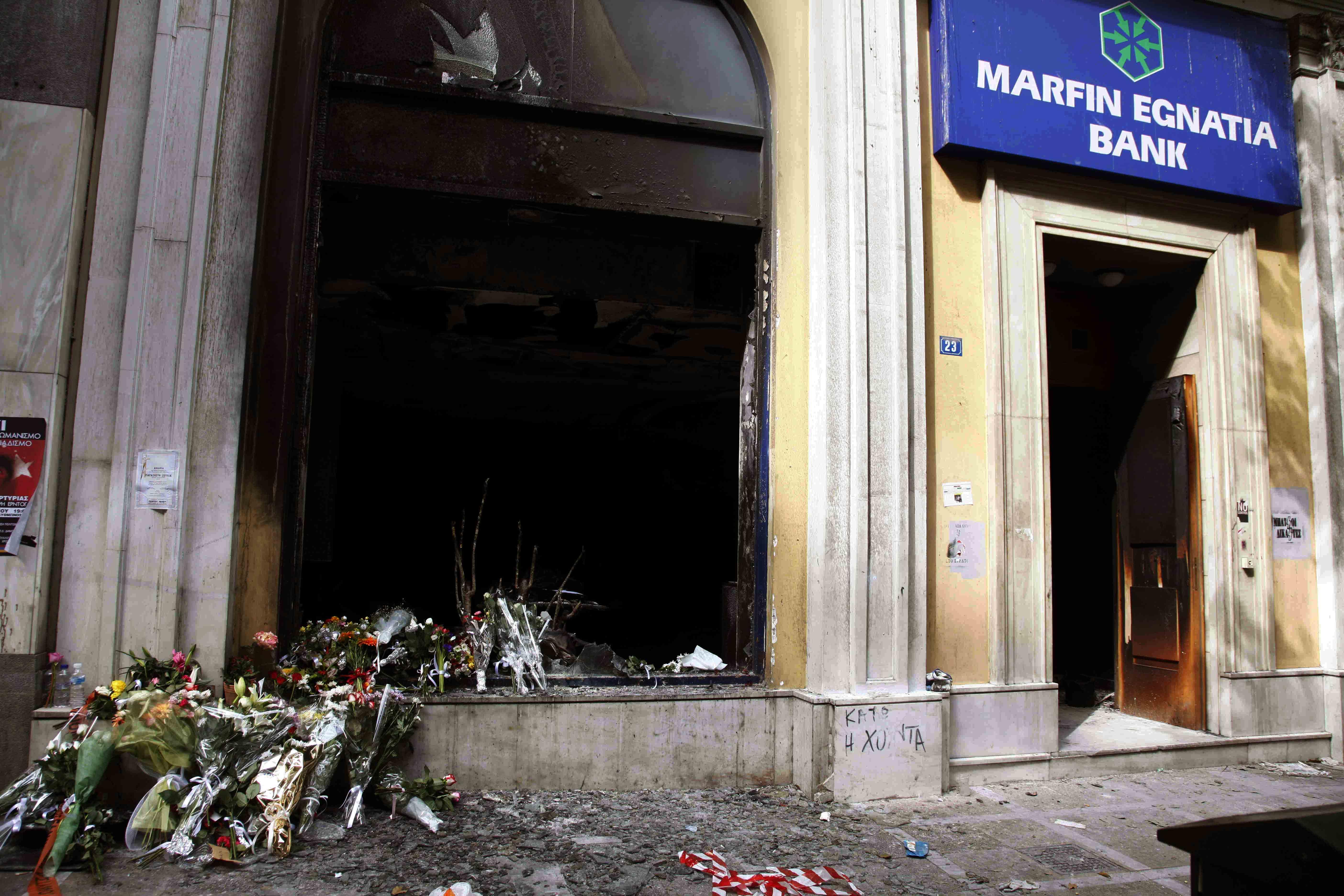 Μarfin Bank: Δείχνουν δύο για τον εμπρησμό | tovima.gr