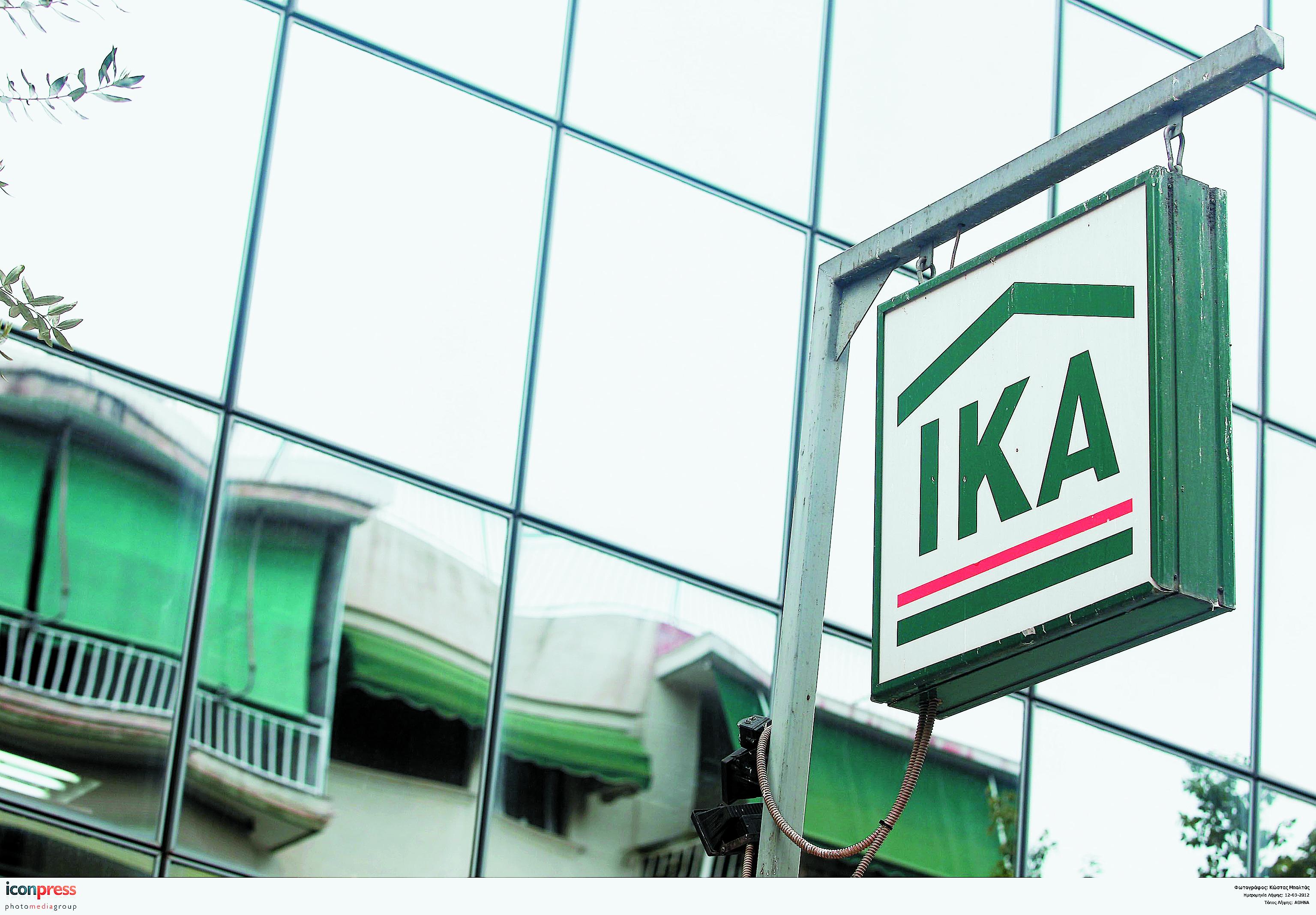 Κινητοποιήσεις στο ΙΚΑ Αμφιάλης λόγω μεταφοράς του σε άλλη περιοχή   tovima.gr