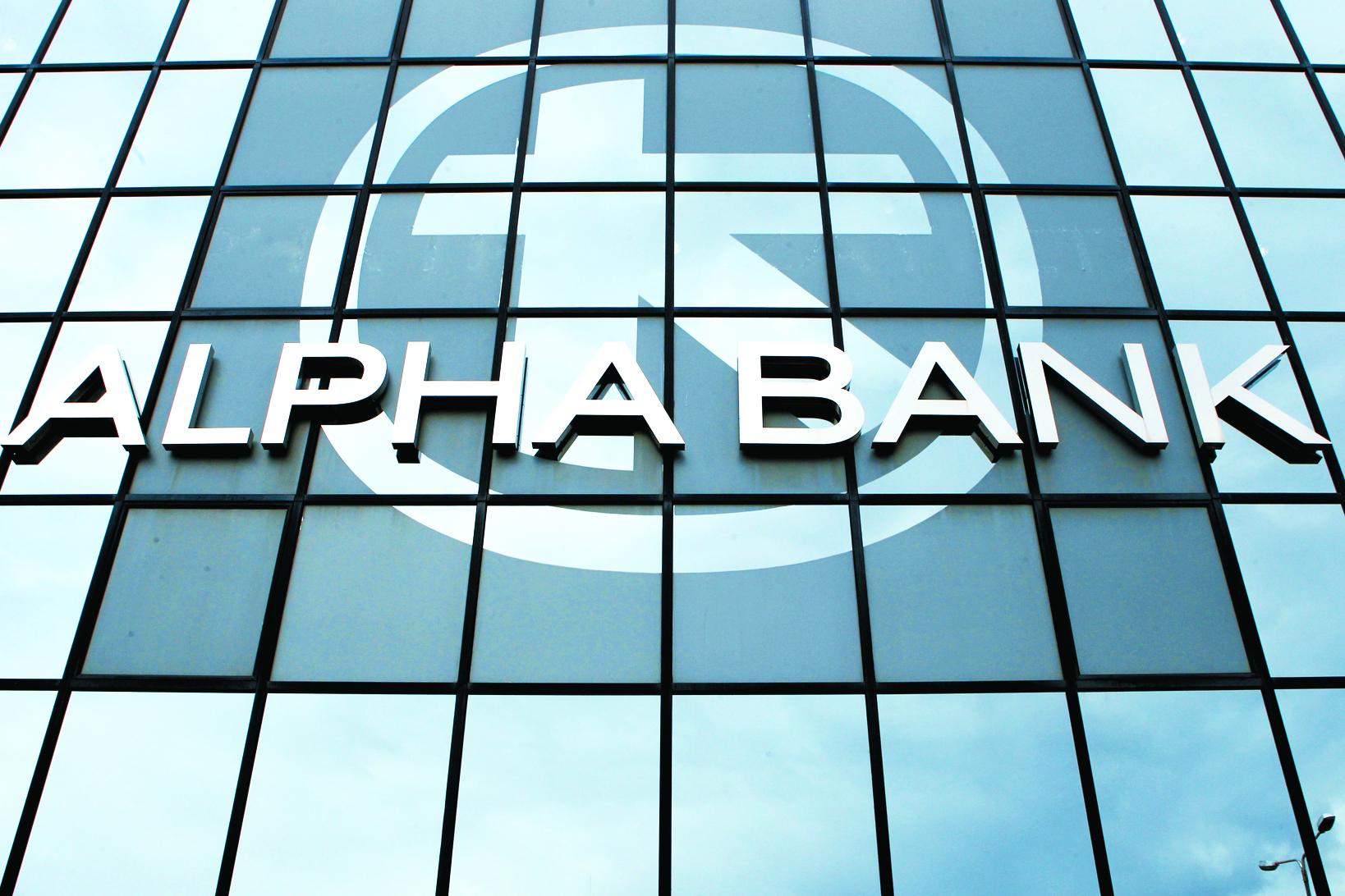 Alpha Bank: Στα 4 δισ. ευρώ το μετοχικό της κεφάλαιο | tovima.gr