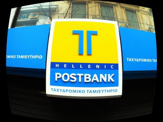 Prosecution orders arrest of former Postbank executives   tovima.gr