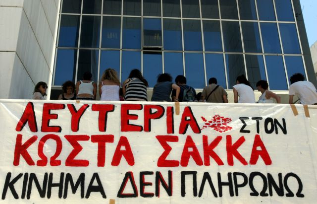 Courts release Sakkas on bail   tovima.gr
