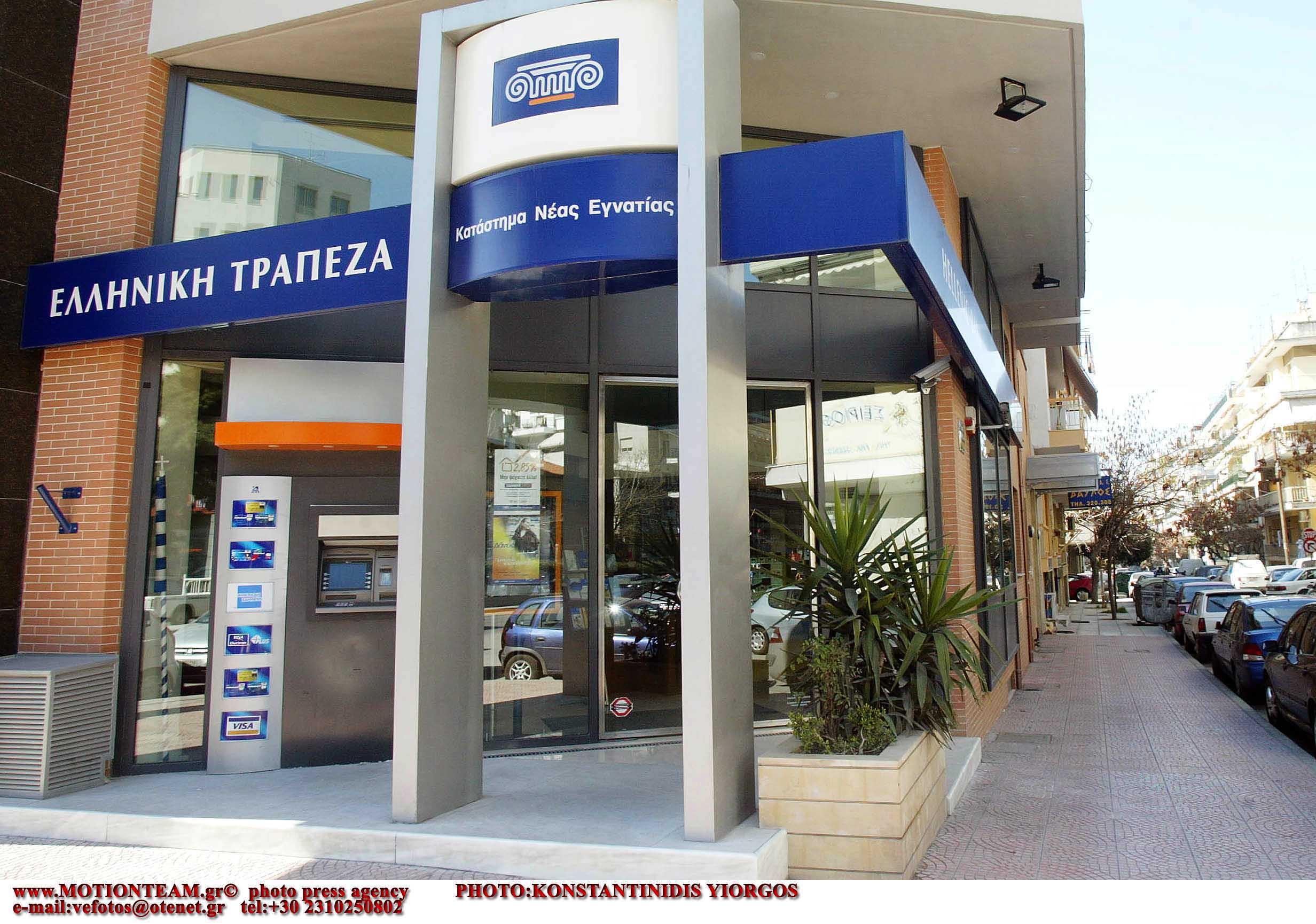 Προς αύξηση μετοχικού κεφαλαίου η Ελληνική Τράπεζα | tovima.gr
