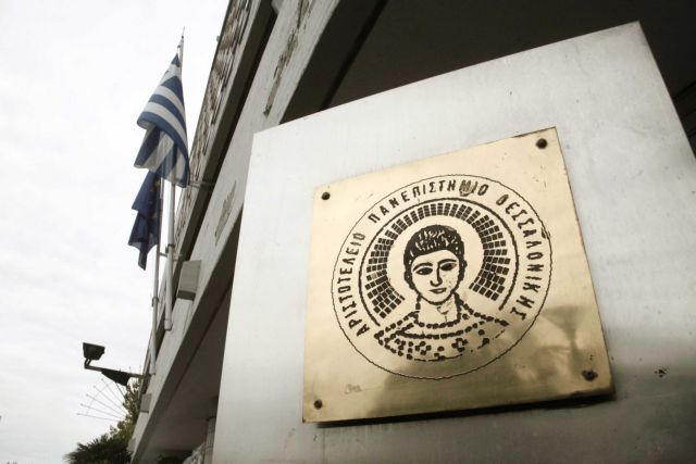 Στις 13 Ιανουαρίου οι πρυτανικές εκλογές στο ΑΠΘ | tovima.gr