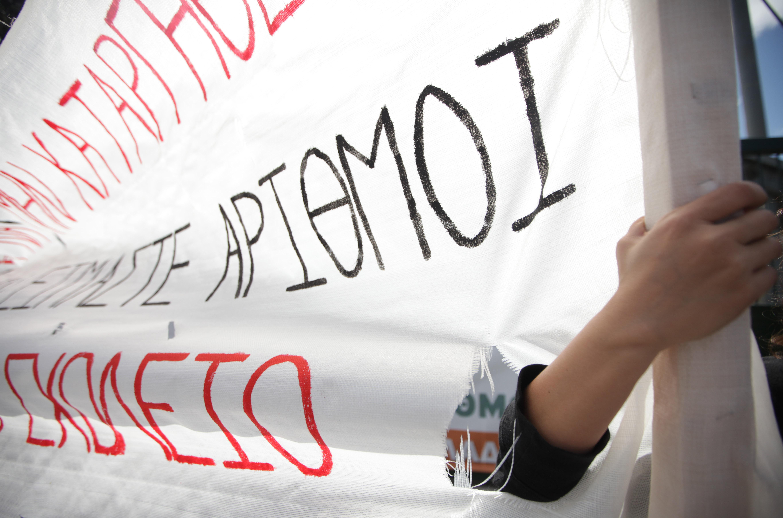 Προς κινητοποιήσεις η ΔΟΕ-Καταγγέλει «εμπαιγμό» του υπουργείου Παιδείας | tovima.gr