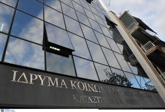 Απώλειες 13,5 δισ. ευρώ για το ΙΚΑ στα χρόνια της κρίσης | tovima.gr