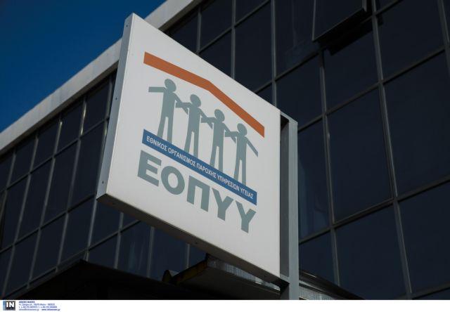 Σε επίσχεση εργασίας οι γιατροί του ΕΟΠΥΥ από την 1η Ιουνίου   tovima.gr