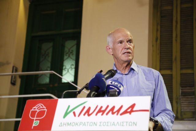 Μήνυμα Παπανδρέου για ενότητα των προοδευτικών δυνάμεων | tovima.gr