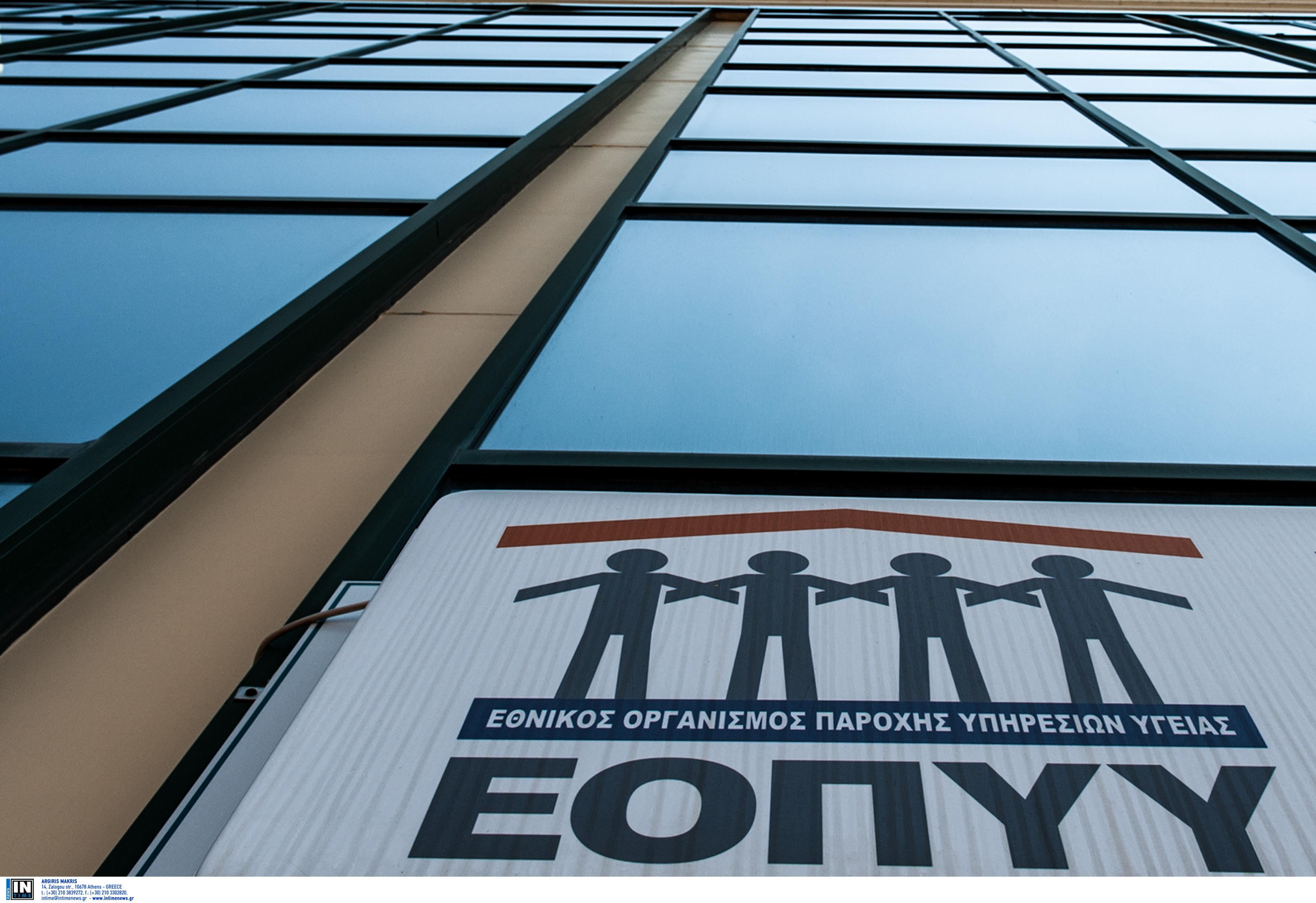 ΕΟΠΥΥ: Ηλεκτρονικά η απόδοση δαπάνης ειδικής αγωγής μετά τις 25 Ιανουαρίου   tovima.gr