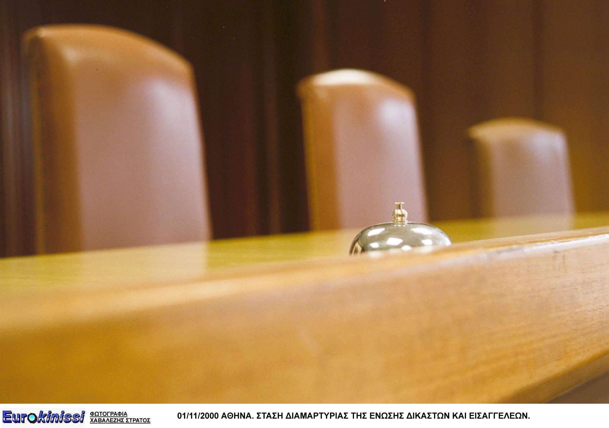 Οι δικαστικοί απέχουν κατά της ιδιωτικής διαμεσολάβησης | tovima.gr
