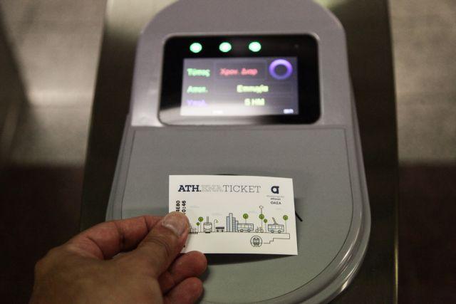 Ξεκίνησε η ενεργοποίηση των ΑTH.ENA cards για ανέργους και ΑμεΑ | tovima.gr