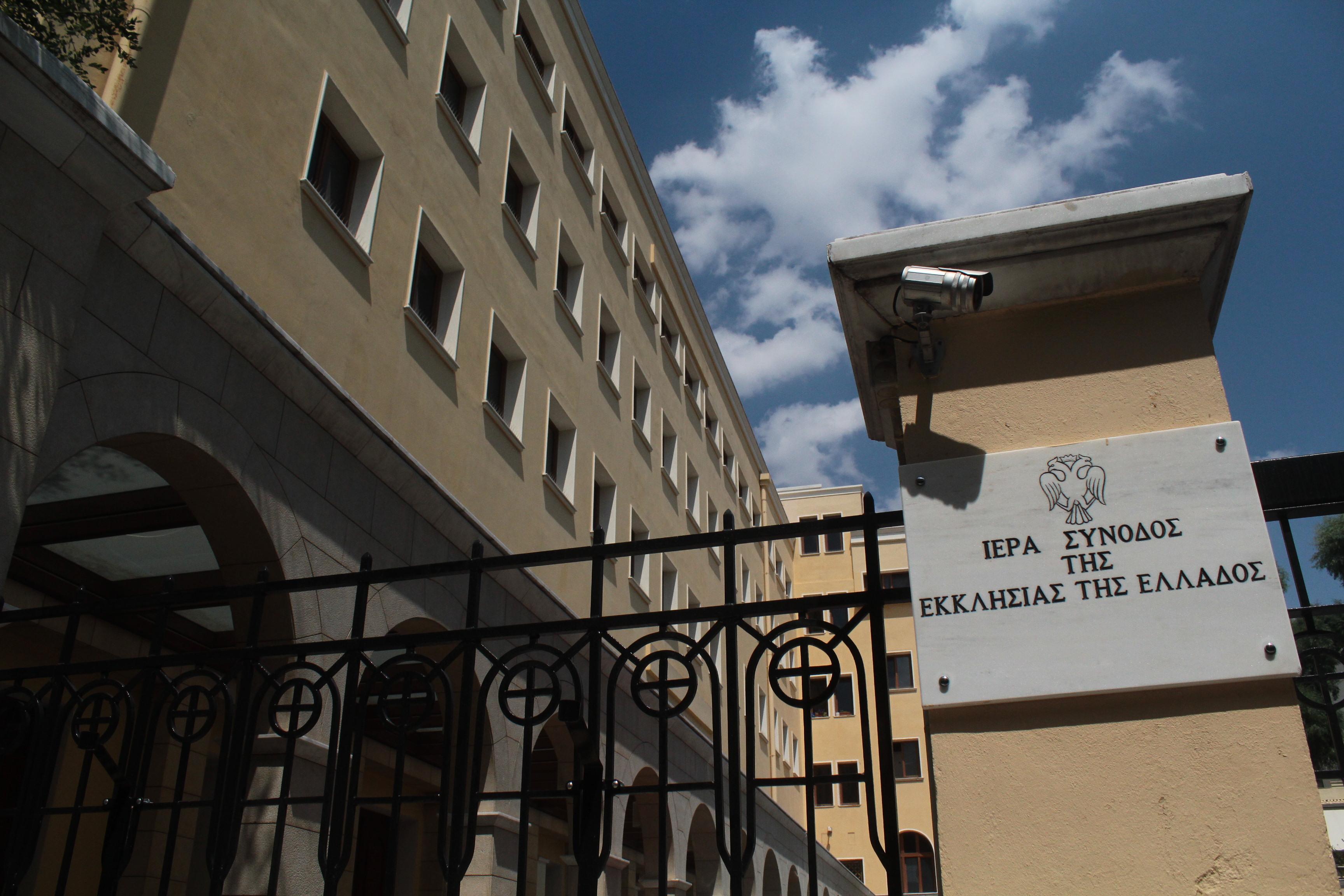 Αντίθετη η Ιερά Σύνοδος στην αναδοχή παιδιών από ομόφυλα ζευγάρια   tovima.gr