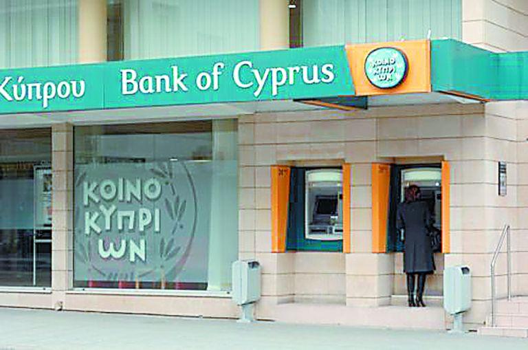 Ο οίκος Fitch αναβάθμισε την Τράπεζα Κύπρου | tovima.gr