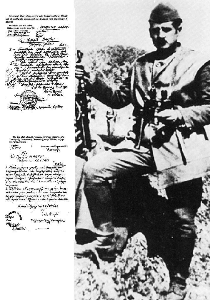 Εβδομήντα χρόνια από την Μάχη του Μακρυνόρους | tovima.gr