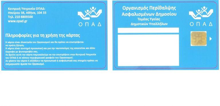 Βρήκαν 96.000 παράνομα ασφαλισμένους στον ΟΠΑΔ | tovima.gr