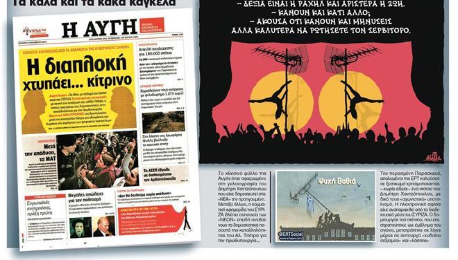 Βοήθειααα! Λογοκρισία!  Τα «ΝΕΑ» και γιατί κιτρίνισε «Η Αυγή» | tovima.gr