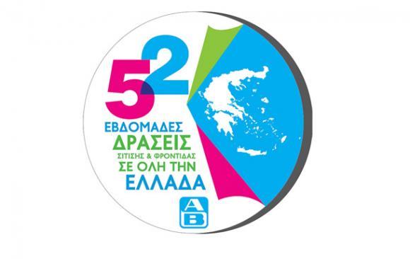 ΑΒ Βασιλόπουλος: 52 εβδομάδες αλληλεγγύης σε όλη την Ελλάδα   tovima.gr