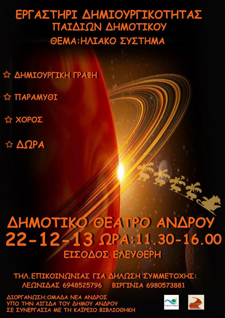 Η «Νέα Άνδρος» δημιουργεί για τα παιδιά | tovima.gr
