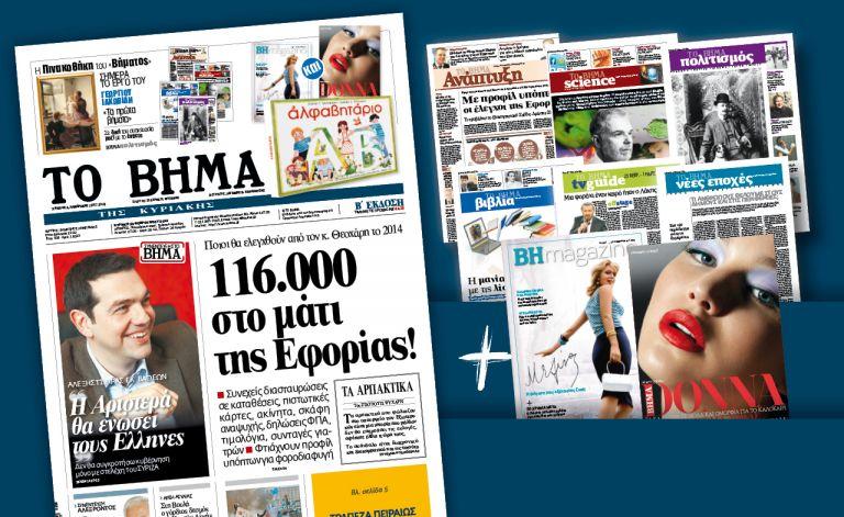 Διαβάστε στο Βήμα της Κυριακής   tovima.gr