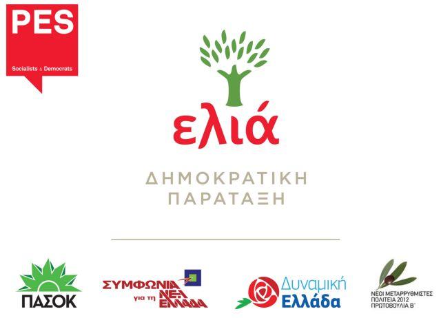Η ιδρυτική διακήρυξη της «Ελιάς» | tovima.gr