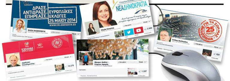Οι υποψήφιοι ευρωβουλευτές στα κοινωνικά δίκτυα | tovima.gr