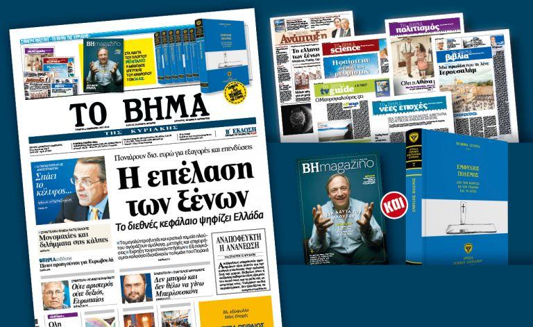 Διαβάστε στο Βήμα της Κυριακής | tovima.gr