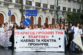 Κίνδυνος λουκέτου στα Κέντρα Πρόληψης των Εξαρτήσεων | tovima.gr