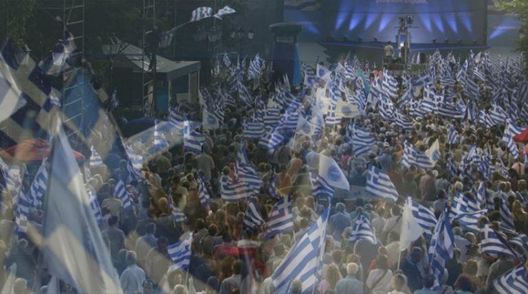 ΝΔ: Συγκέντρωση στο Σύνταγμα την Παρασκευή με ομιλητή τον Αντώνη Σαμαρά   tovima.gr