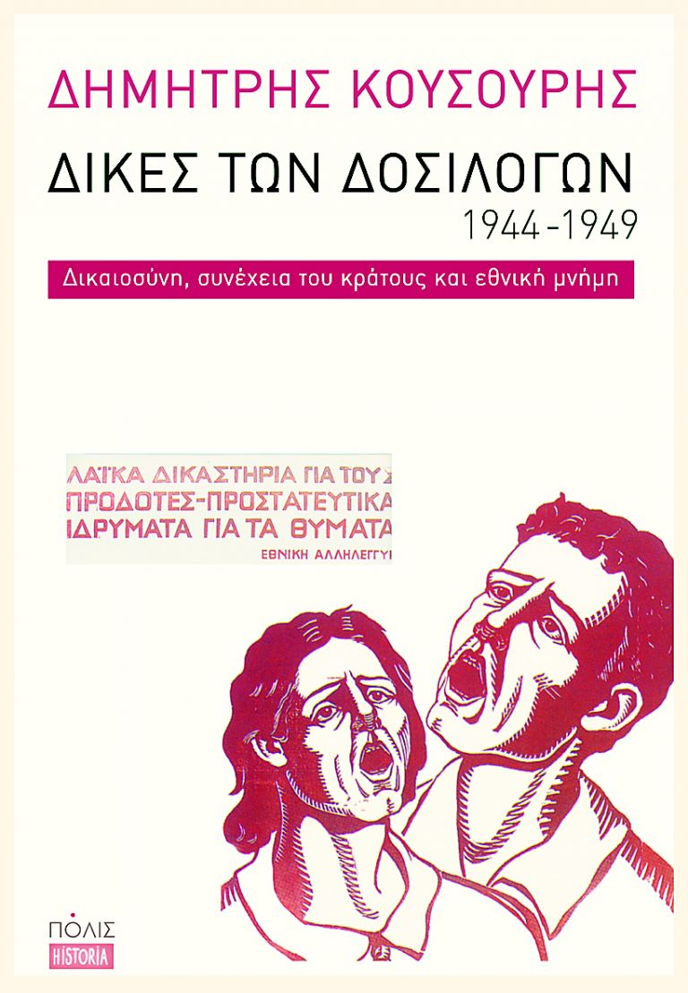 Ιστορία | tovima.gr