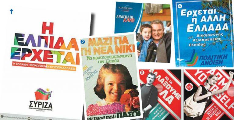 Βασίλης Βαμβακάς: Η αφίσα αντικαταστάθηκε από τα social media   tovima.gr