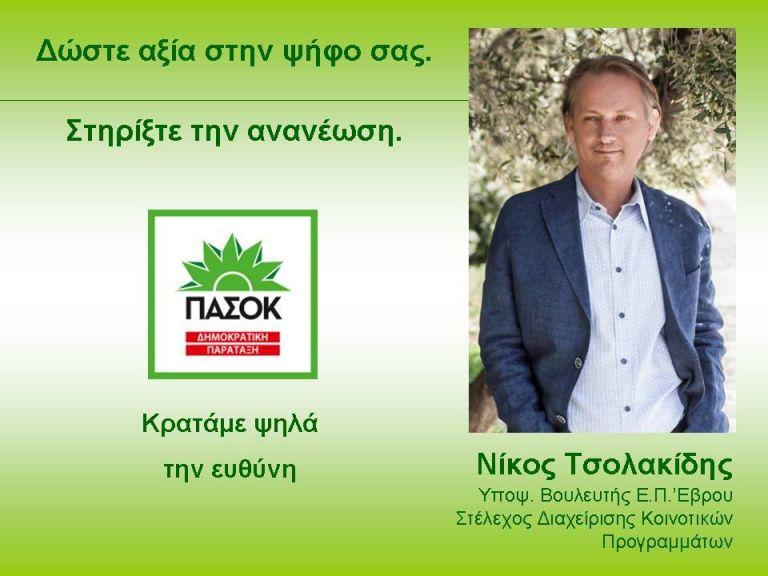 Νικόλαος Τσολακίδης: Επιστρέφουν στο ΠαΣοΚ   tovima.gr