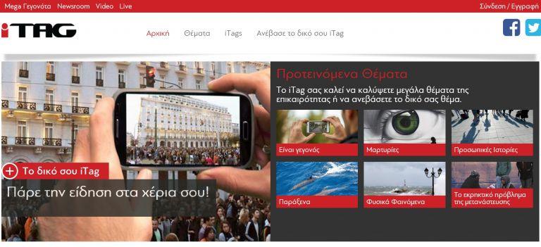 Mega βήμα στους πολίτες   tovima.gr