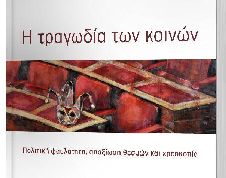 Ποιά είναι η ποιότητα του δημόσιου διαλόγου στην Ελλάδα; | tovima.gr