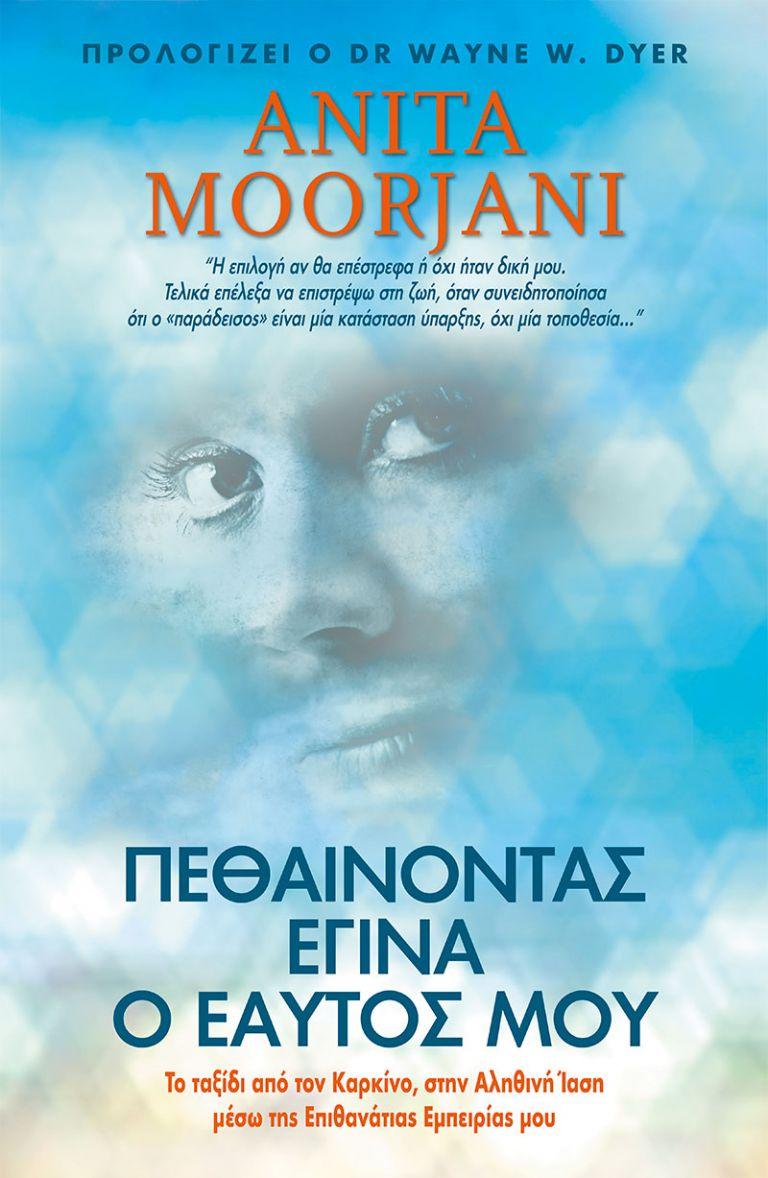 Κυκλοφόρησε η ελληνική έκδοση του  «Πεθαίνοντας έγινα ο εαυτός μου»   tovima.gr