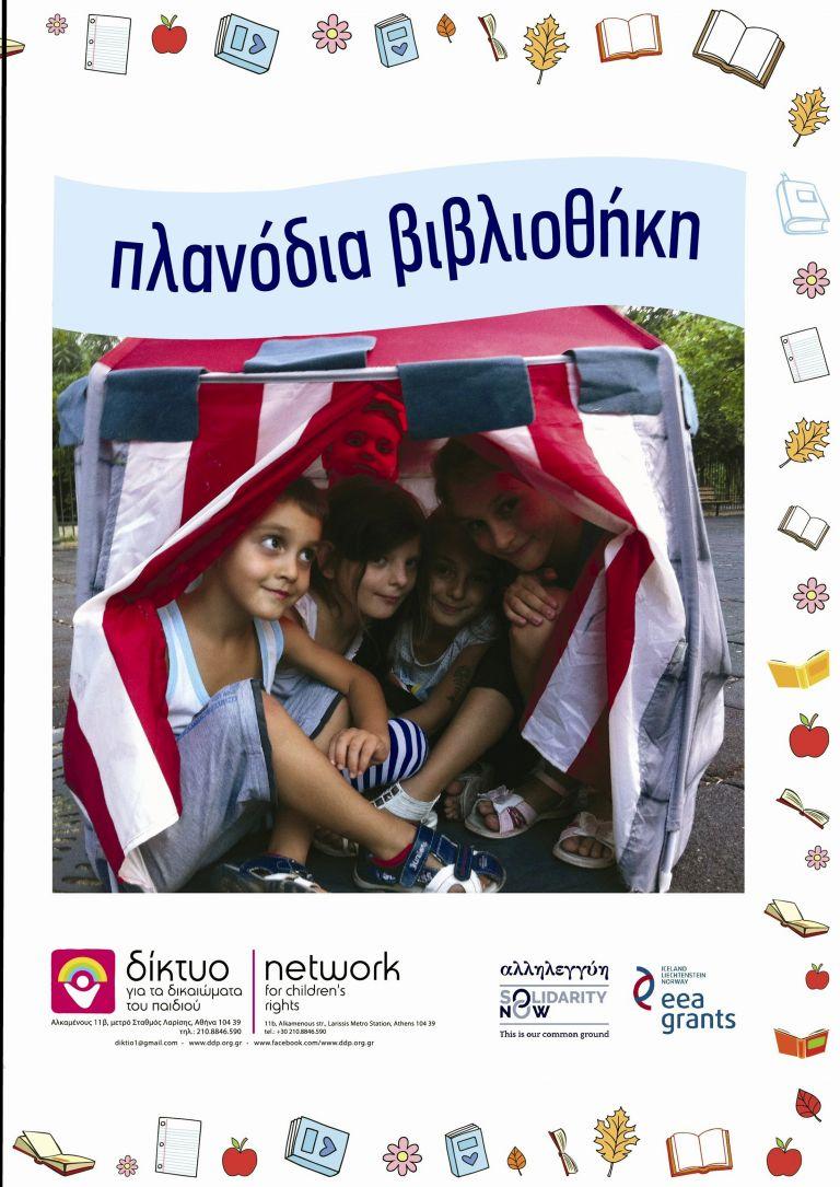 Οταν η βιβλιοθήκη πάει στα παιδιά… | tovima.gr