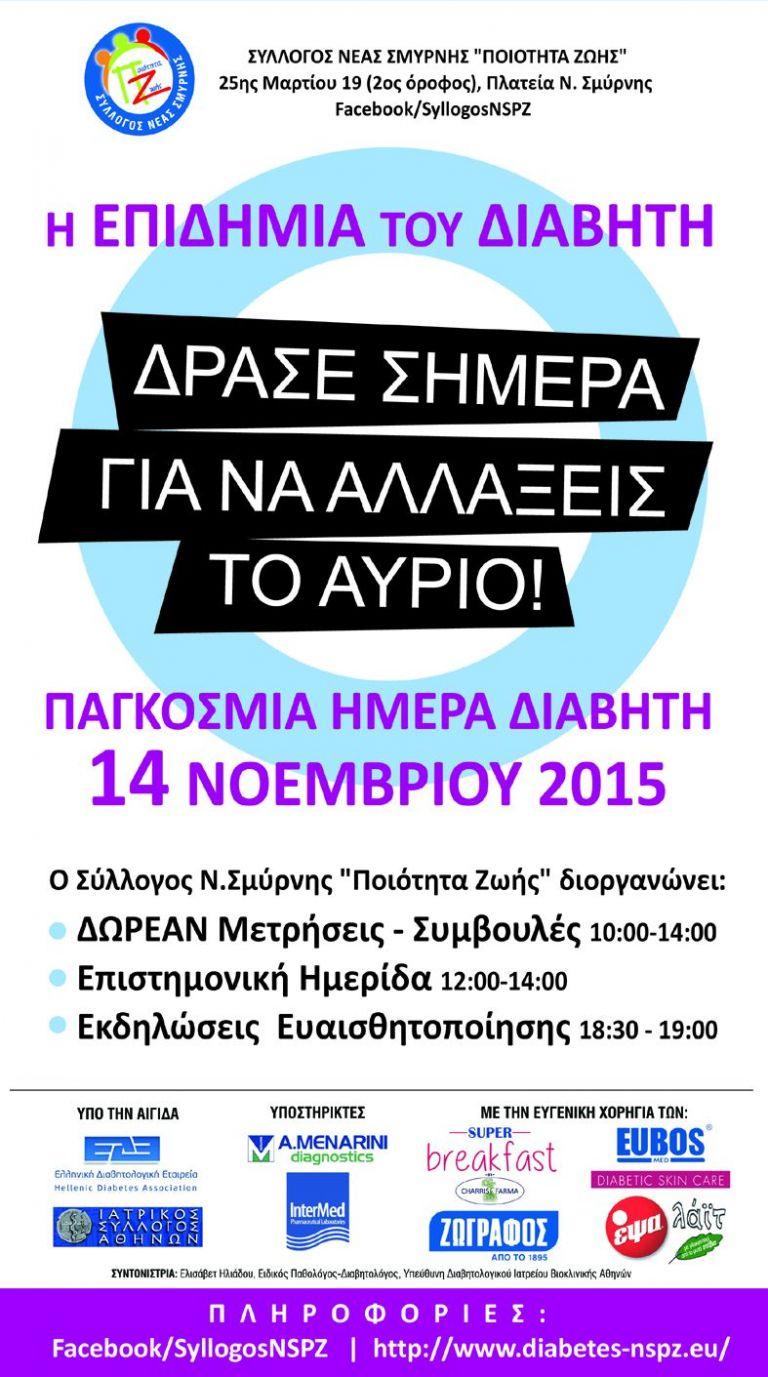 Ενημερωτική ημερίδα για τον σακχαρώδη διαβήτη στη Νέα Σμύρνη   tovima.gr