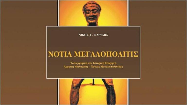 Νότια Μεγαλοπολίτις: Ιστορική έρευνα για την αρχαία Φαλαισία και την περιοχή Μεγαλόπολης   tovima.gr