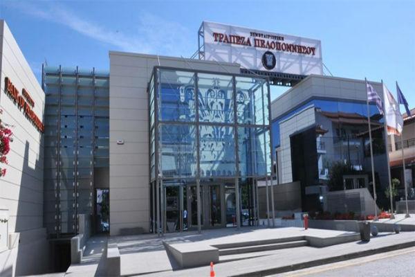 «Να στηριχθεί η Συνεταιριστική Τράπεζα Πελοποννήσου» | tovima.gr