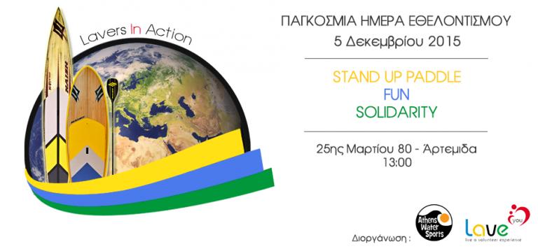 Lave You project: Πλατφόρμα κοινωνικής δικτύωσης για τον Εθελοντισμό | tovima.gr