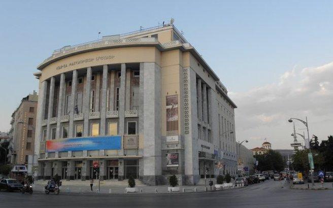ΚΒΘΕ: Ακύρωση παραστάσεων λόγω της 24ωρης απεργίας | tovima.gr