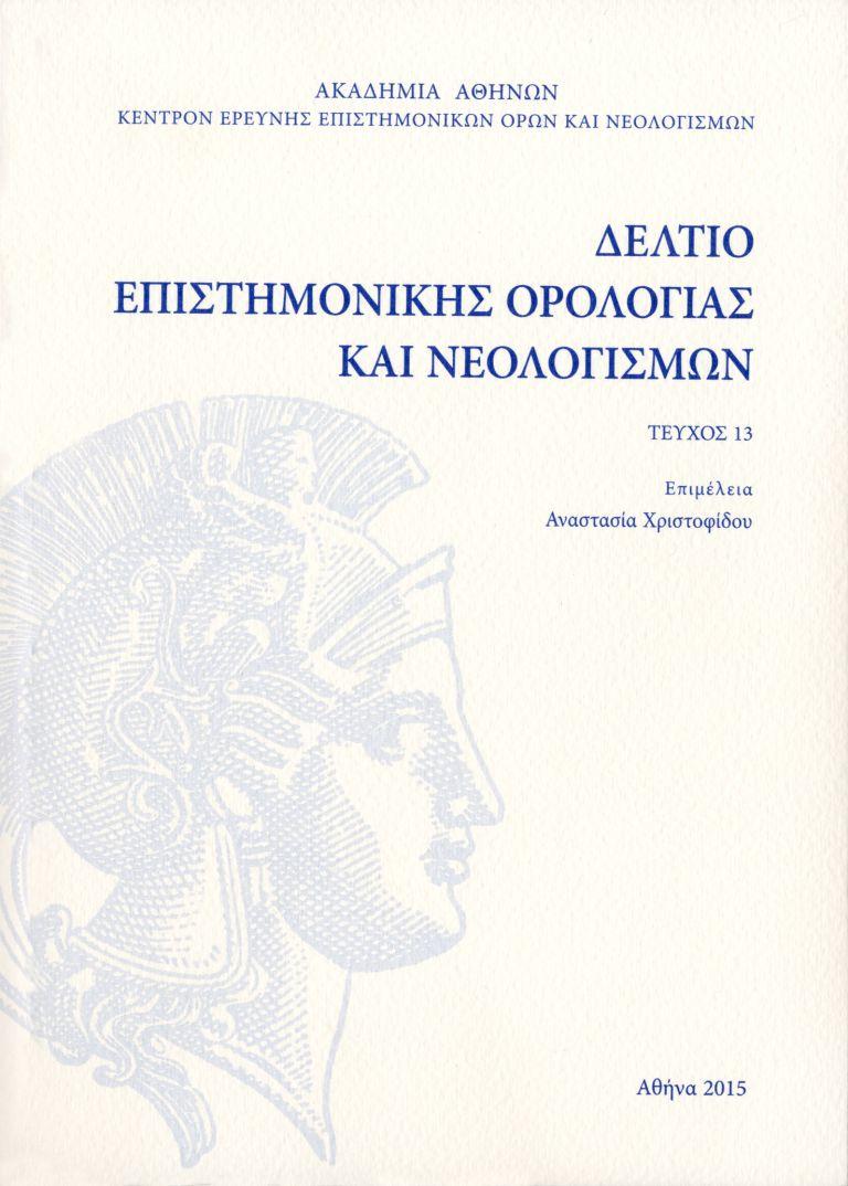 Νέες λέξεις της ελληνικής από την Ακαδημία Αθηνών | tovima.gr