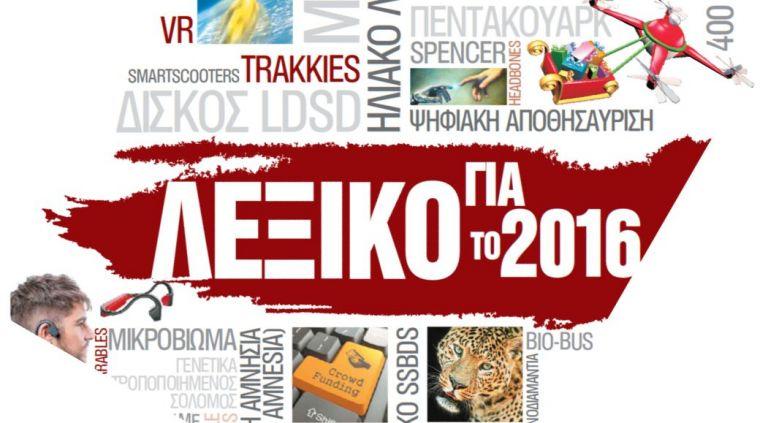 Λεξικό για το 2016 | tovima.gr