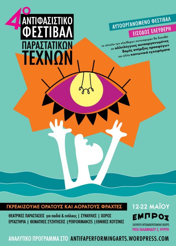 Το «4ο Αντιφασιστικό Φεστιβάλ Παραστατικών Τεχνών» στηρίζει τους πρόσφυγες   tovima.gr